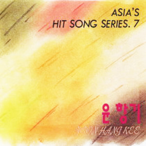 윤항기 / Asia's Hit Song Series.7 (미개봉)