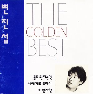 [중고CD] 변진섭 / The Golden Best
